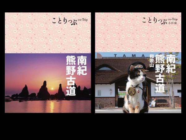 ことりっぷ南紀熊野古道_比較
