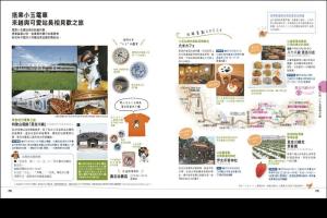 wakayama_page