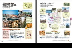 wakayama_page2