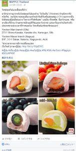 人気記事201511_タイ
