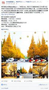 人気記事201511_台湾