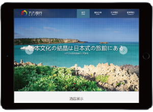 九九旅行WEBサイト