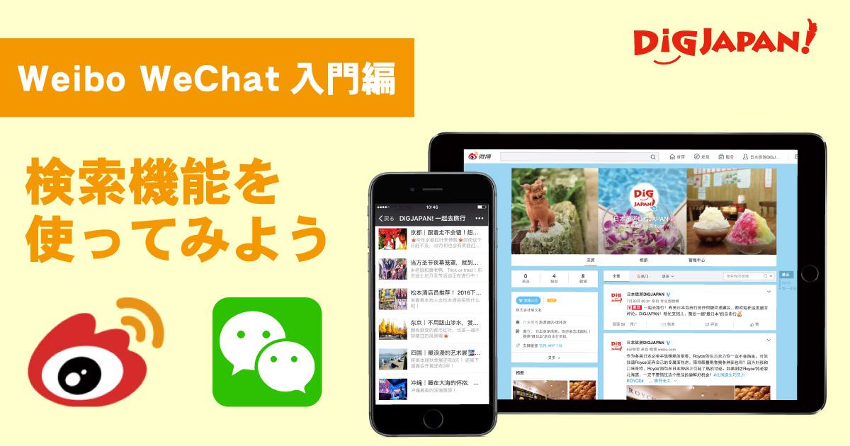 Weibo・WeChat入門編 検索機能を使ってみよう