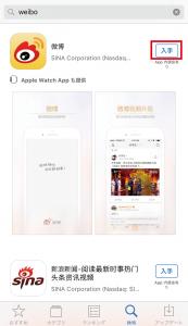 Weiboの登録方法1