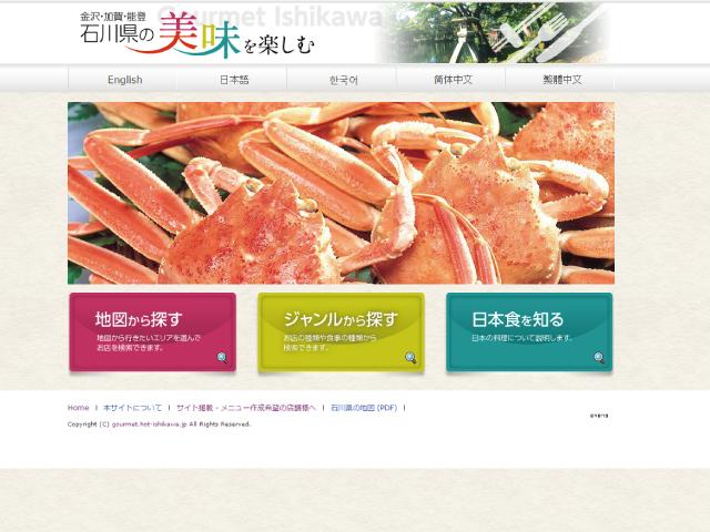 ishikawa640