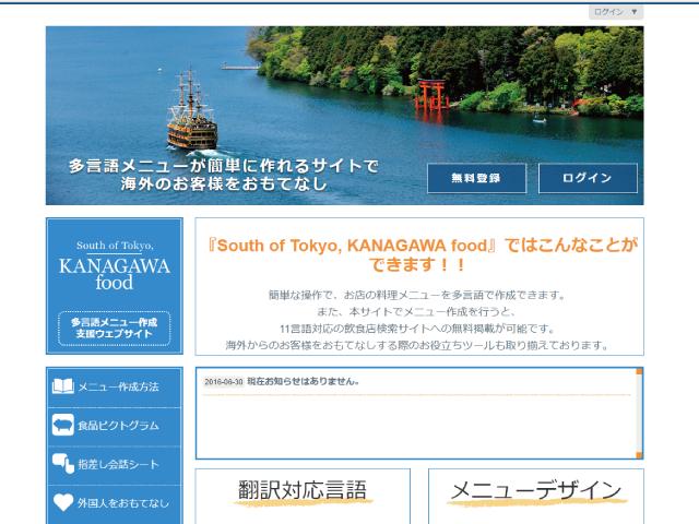kanagawa640